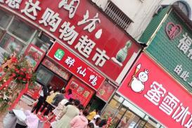 酱香鸭鸭加盟店