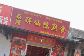 醉仙鸭加盟店